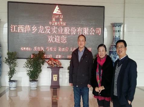 江西龍發實業股份有限公司